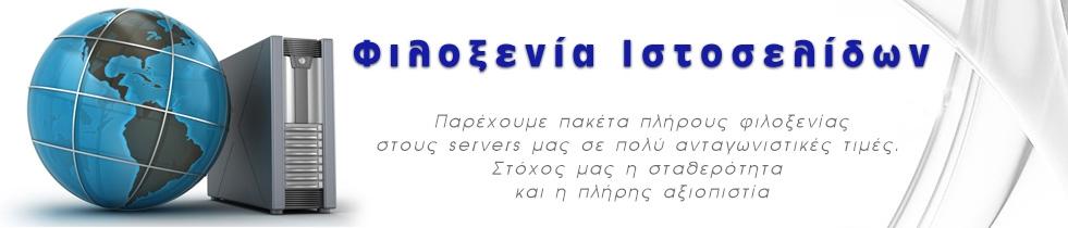 Φιλοξενία Ιστοσελίδων -  Chania